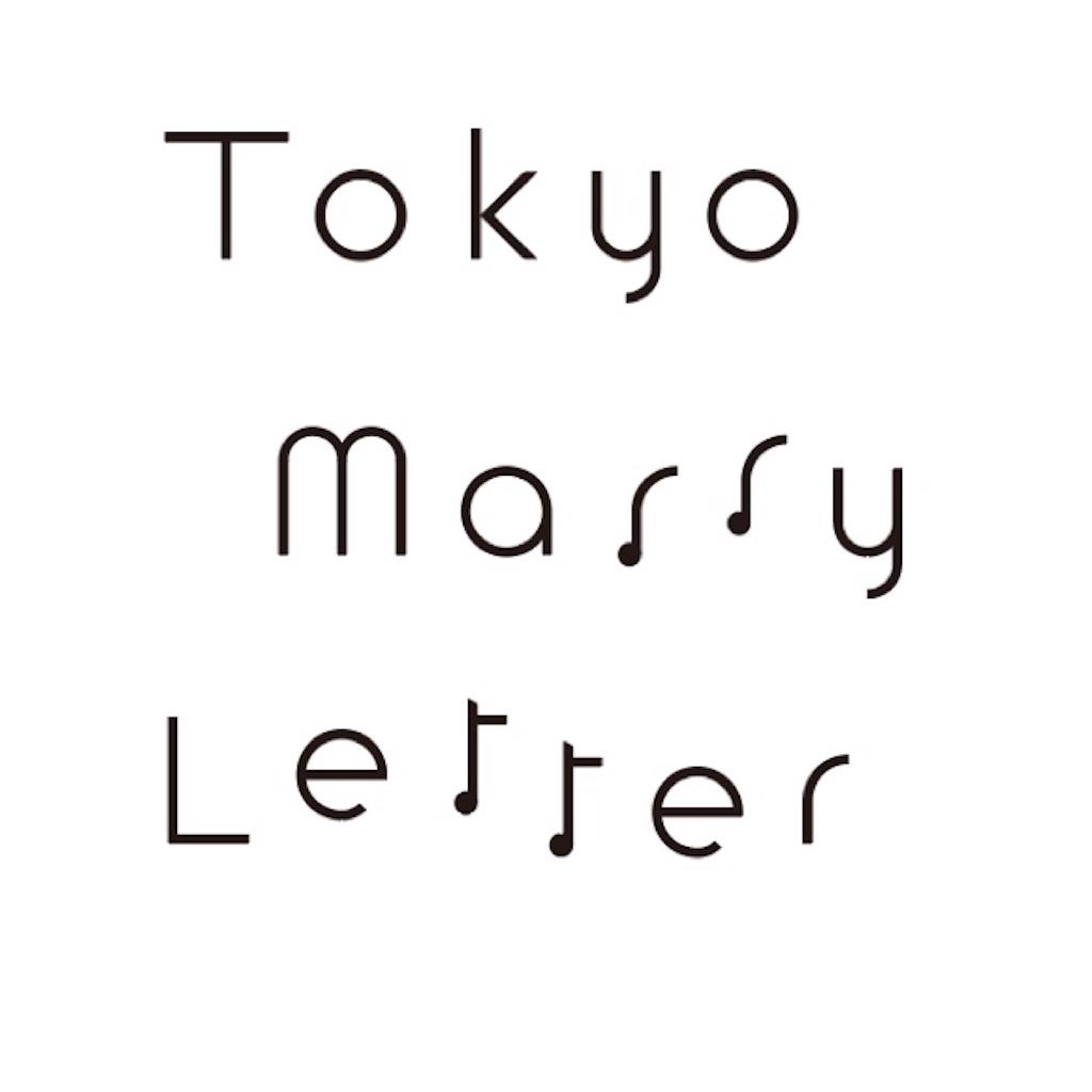 レターソング会社を選ぶ3つのポイントとTokyo Marry Letterの魅力